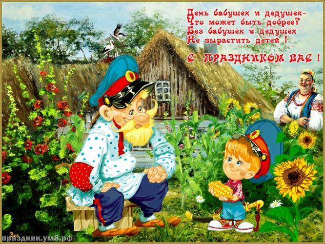 Скачать онлайн лучистую картинку с днём бабушек и дедушек в России, для всех! Красивые открытки с днём бабушки и дедушки! Переслать в viber!