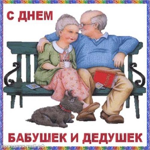 Найти добрейшую картинку с днём бабушек и дедушек, открытки на день бабушек и дедушек, картинки с днём пожилых людей! Поделиться в вацап!