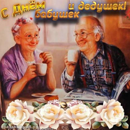 Скачать онлайн удивительную картинку с днём бабушек и дедушек! Красивые пожелания для родных! Для инстаграма!