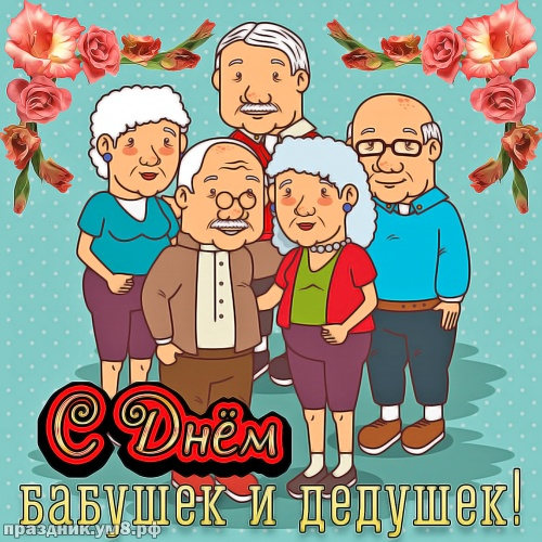 Найти утонченную картинку с днём бабушек и дедушек! Примите поздравления, дорогие дедушка и бабушка! Переслать в viber!