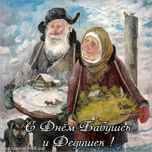 Скачать бесплатно актуальную картинку с днём бабушек и дедушек! С праздником, дорогие старики! Отправить на вацап!