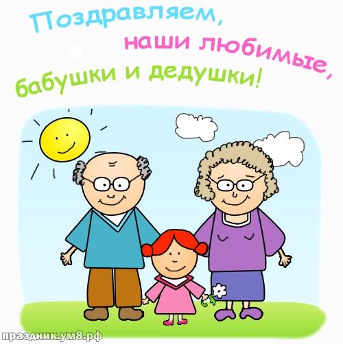 Скачать бесплатно классную открытку с днём бабушек и дедушек! Красивые пожелания для родных! Переслать в instagram!