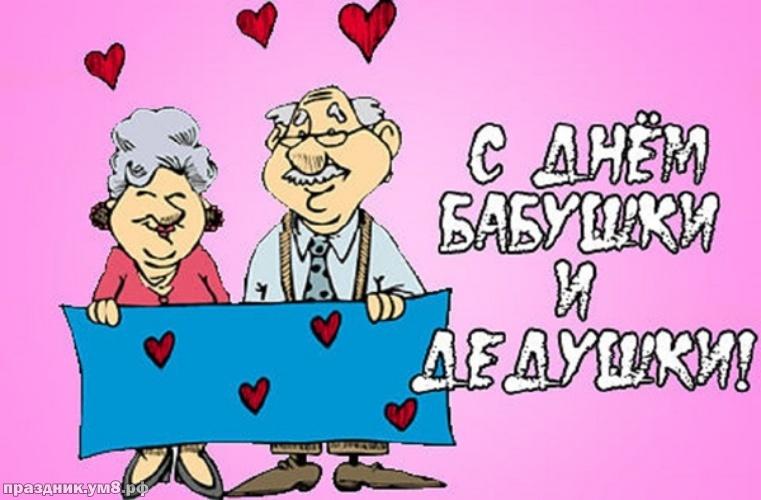 Скачать онлайн милую картинку с днём бабушек и дедушек, красивое поздравление в прозе! Переслать в instagram!