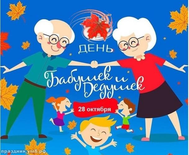Скачать бесплатно праздничную картинку с днём бабушек и дедушек, красивые открытки на день бабушки и дедушки! Пожелания своими словами! Переслать на ватсап!