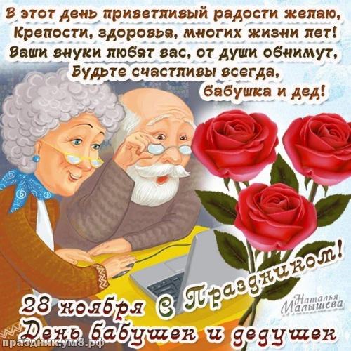 Найти откровенную открытку с днём бабушек и дедушек в России, для всех! Красивые открытки с днём бабушки и дедушки! Поделиться в pinterest!