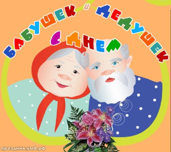Найти статную картинку с днём бабушек и дедушек, дорогие друзья! Ура! Праздник! Для вк, ватсап, одноклассники!
