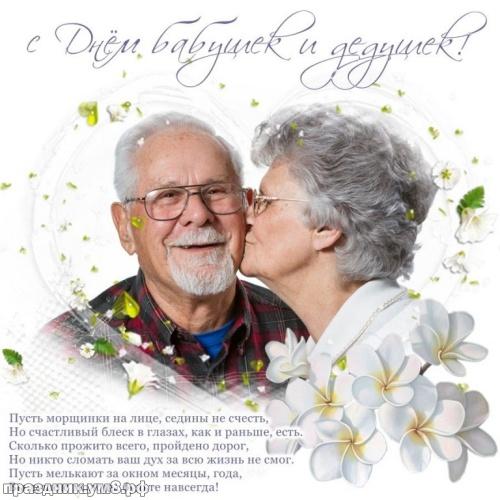 Скачать бесплатно драгоценнейшую открытку с днём бабушек и дедушек! Красивые пожелания для родных! Для вк, ватсап, одноклассники!