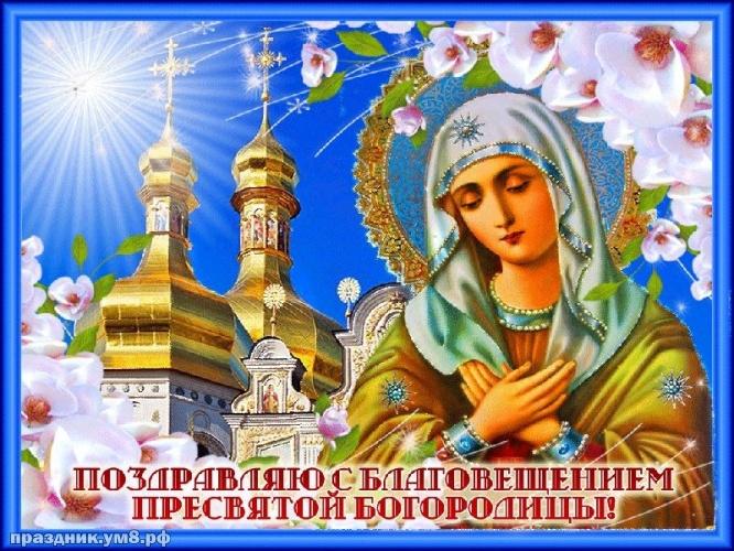 Скачать крутую открытку с благовещением, открытки на благовещение, картинки с благовещением пресвятой Богородицы! Для инстаграма!
