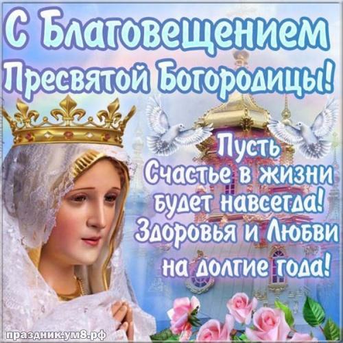 Скачать аккуратную картинку с благовещением, открытки на благовещение, картинки с благовещением пресвятой Богородицы! Переслать в вайбер!
