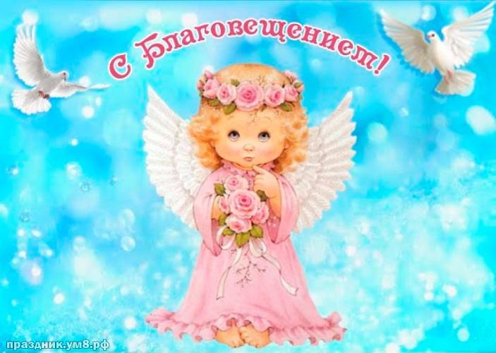 Скачать бесплатно талантливую открытку с благовещением пресвятой Богородицы! Красивые открытки на благовещение! Переслать в viber!