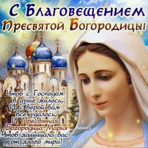 Скачать бесплатно чудесную открытку с благовещением, красивые открытки на благовещение, пожелания своими словами! Поделиться в whatsApp!