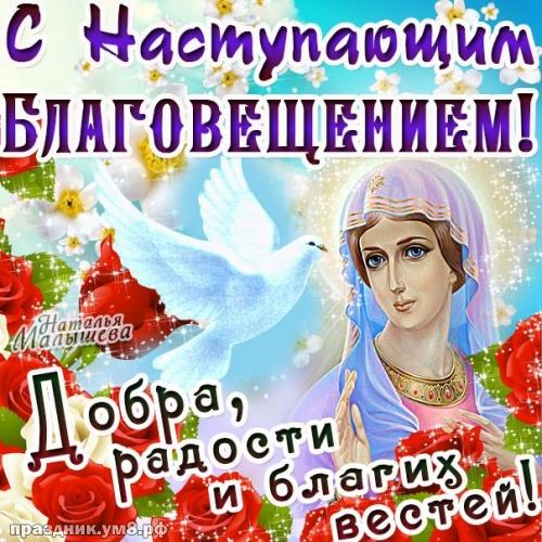 Найти классную открытку с благовещением, открытки на благовещение, картинки с благовещением пресвятой Богородицы! Отправить в вк, facebook!