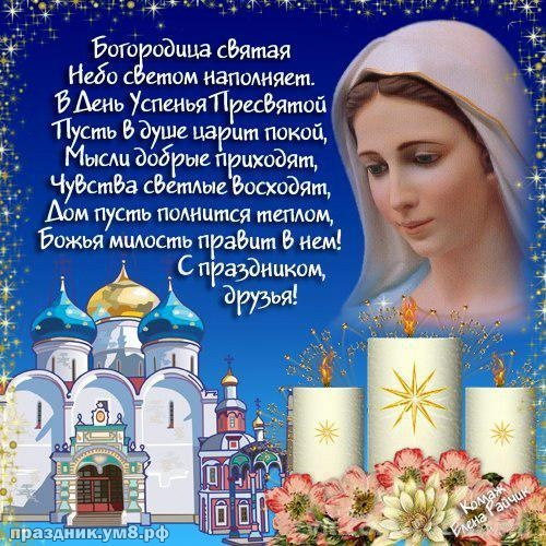 Скачать таинственную картинку с благовещением пресвятой девы Марии, красивое поздравление в прозе! Отправить по сети!