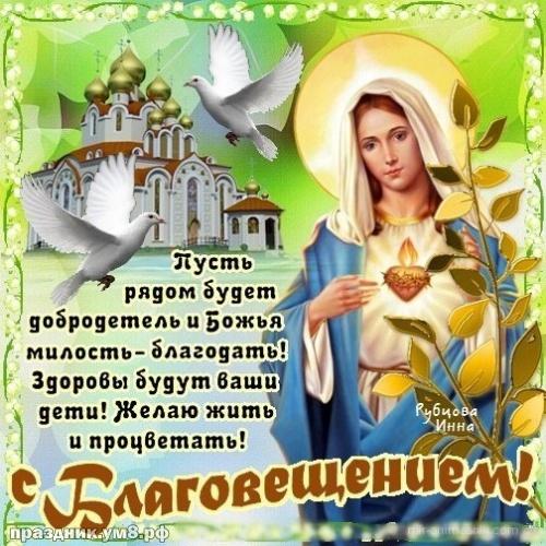 Скачать бесплатно актуальную открытку с благовещением, лучшие картинки на благовещение, с праздником! Переслать в пинтерест!