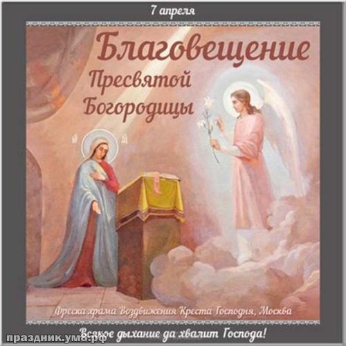Скачать онлайн уникальную картинку с благовещением, красивые открытки на благовещение, пожелания своими словами! Переслать в telegram!