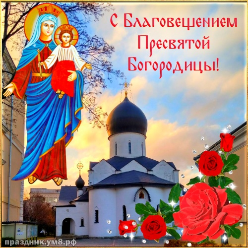 Найти таинственную картинку с благовещением, красивые открытки на благовещение, пожелания своими словами! Отправить в instagram!