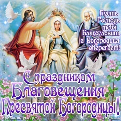 Скачать гениальную картинку с благовещением, красивые открытки на благовещение, пожелания своими словами! Отправить в телеграм!