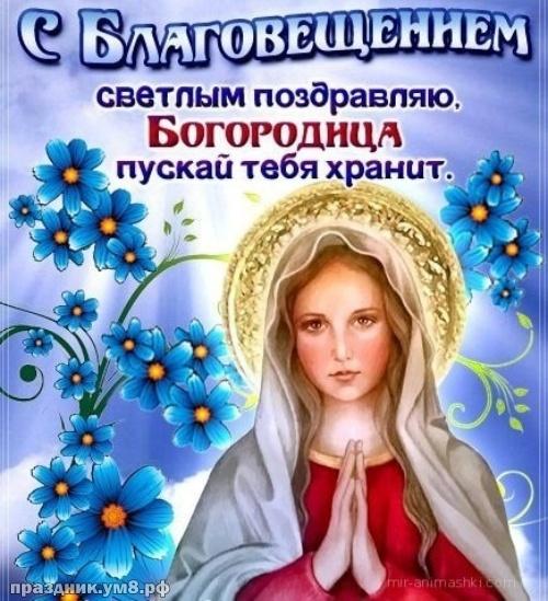 Скачать онлайн неземную картинку с благовещением пресвятой Богородицы! Примите поздравления, дорогие! Переслать в viber!