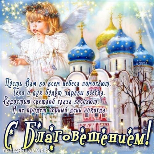 Скачать новую картинку с благовещением, открытки на благовещение, картинки с благовещением пресвятой Богородицы! Для вк, ватсап, одноклассники!