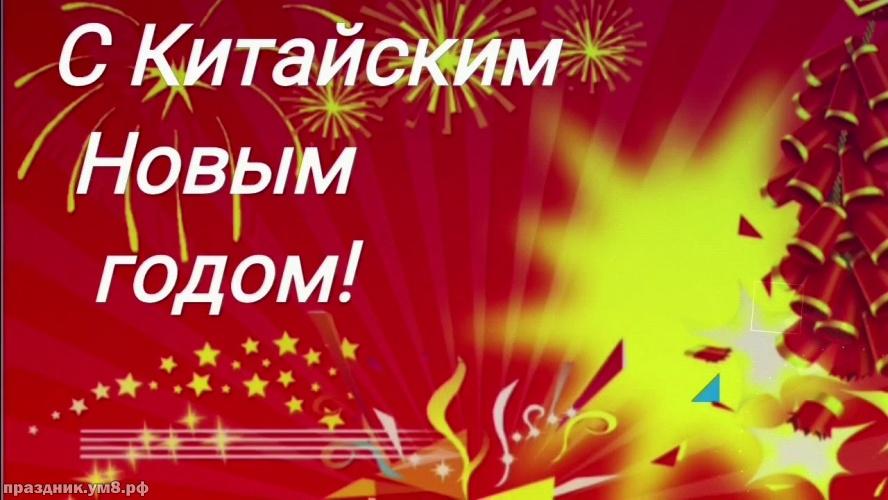 Скачать бесплатно статную открытку с китайским новым годом, красивое поздравление в прозе! Переслать на ватсап!