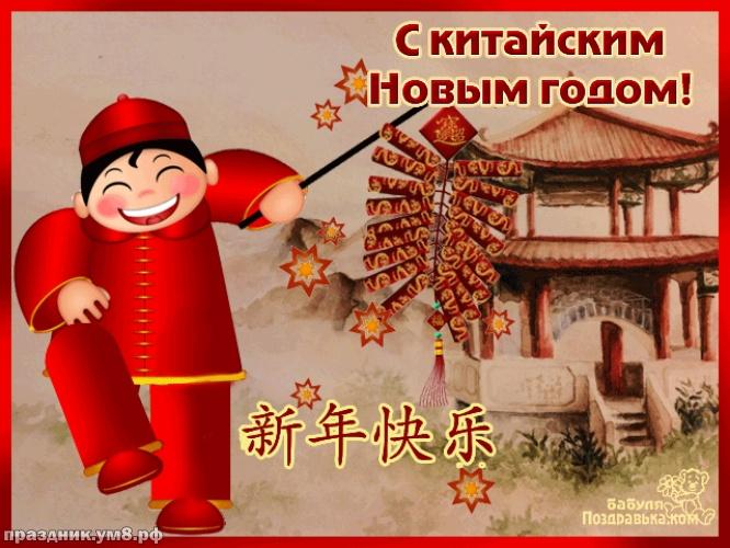 Скачать онлайн радушную открытку с китайским новым годом, красивые открытки на новый год! Пожелания своими словами! Отправить в телеграм!