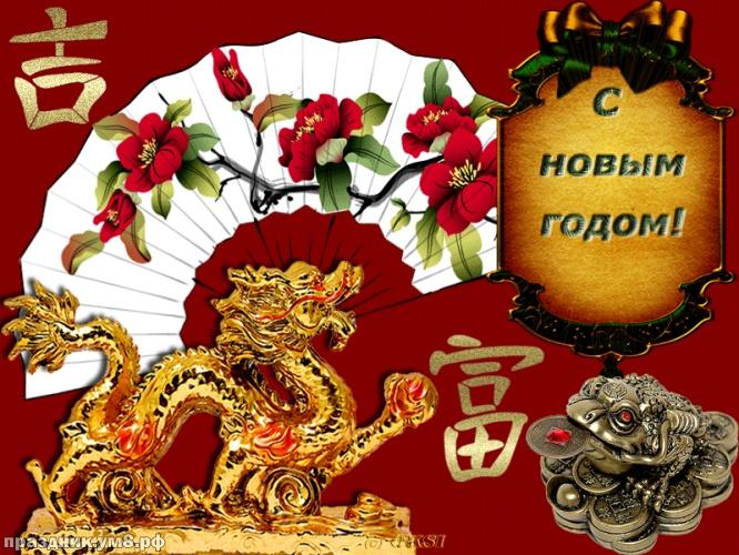 Скачать онлайн модную открытку с китайским новым годом, красивое поздравление в прозе! Переслать в telegram!