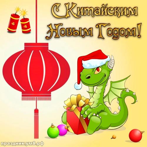 Скачать онлайн таинственную открытку с китайским новым годом, красивое поздравление в прозе! Поделиться в whatsApp!