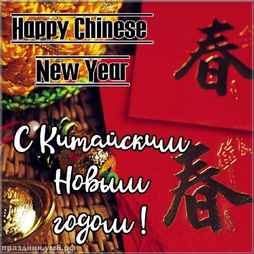 Скачать волшебную открытку с китайским новым годом! С праздником, дорогие друзья! Поделиться в pinterest!