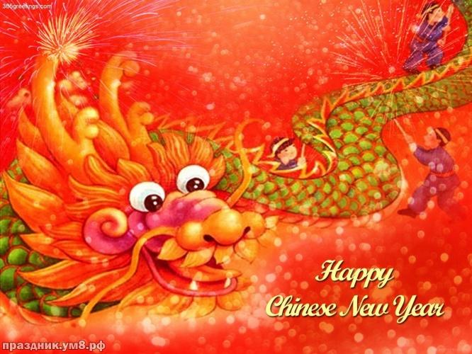 Скачать шикарную картинку с китайским новым годом для всех! Красивые открытки на новый год в Китае! Отправить в вк, facebook!