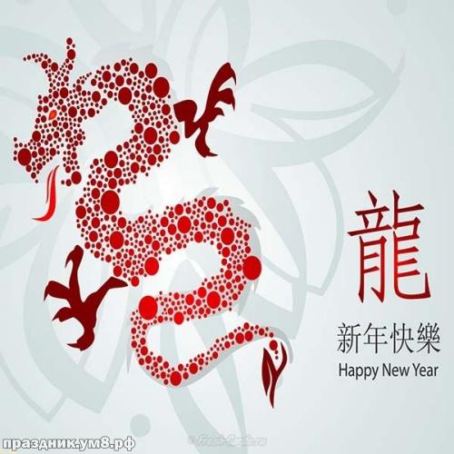Скачать онлайн ангельскую картинку с китайским новым годом, дорогие друзья! Ура! Праздник! Переслать в instagram!