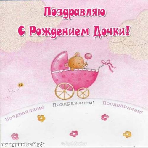 Скачать утонченную открытку с рождением девочки, дочурки (красивое поздравление в прозе)! Маме и папе пожелания! Отправить в вк, facebook!