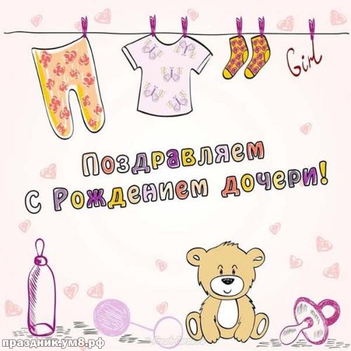 Скачать солнечную открытку с рождением девочки! Красивые пожелания от родных! Поделиться в facebook!