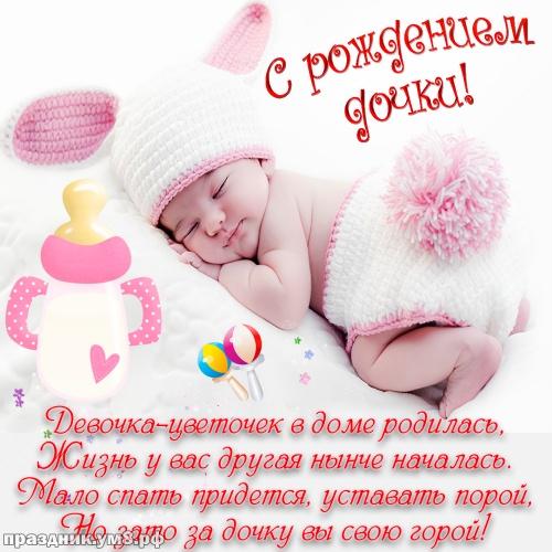 Найти очаровательную картинку (открытки с рождением девочки, картинки с рождением дочери) с праздником, родители! Поделиться в вацап!