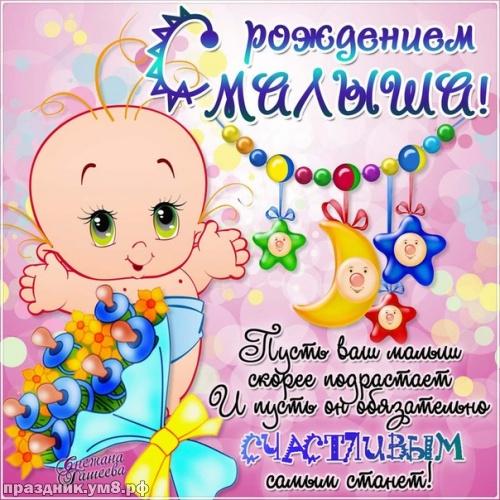 Скачать бесплатно изумительную открытку с рождением девочки, дочурки (красивое поздравление в прозе)! Маме и папе пожелания! Отправить в телеграм!