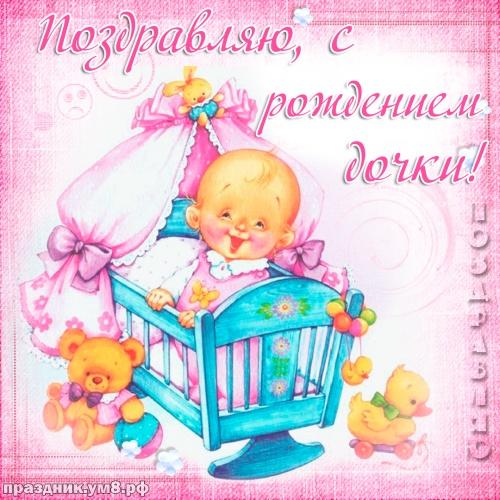 Скачать онлайн классную картинку с рождением девочки, дочурки (красивое поздравление в прозе)! Маме и папе пожелания! Переслать в вайбер!