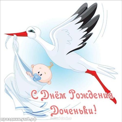 Скачать онлайн ритмичную открытку с рождением девочки! Примите поздравления, милые родители! Для инстаграм!