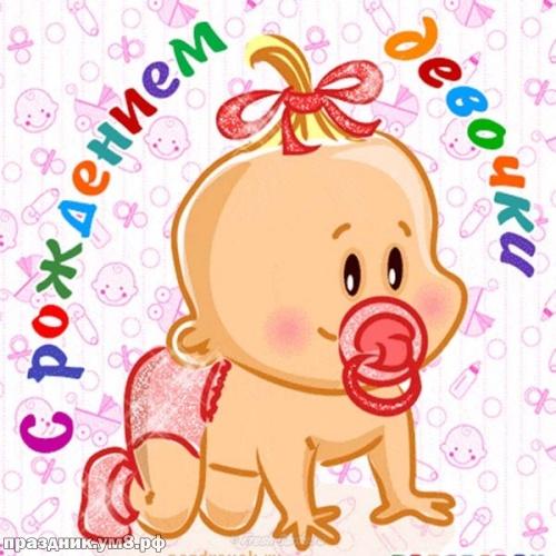Скачать онлайн солнечную открытку с рождением девочки, дочурки (красивое поздравление в прозе)! Маме и папе пожелания! Отправить по сети!