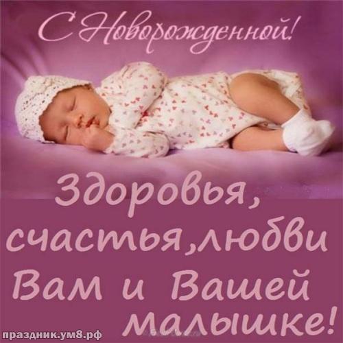Скачать бесплатно неземную картинку с рождением девочки! Красивые пожелания от родных! Переслать в пинтерест!