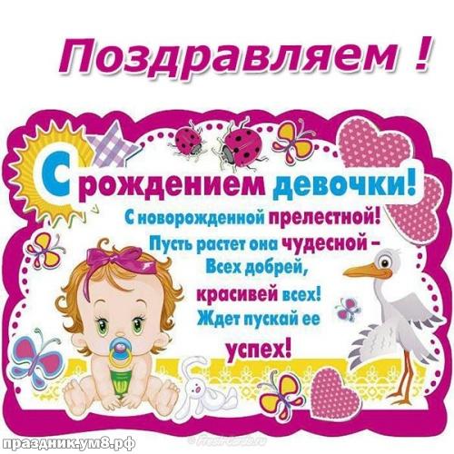 Скачать онлайн сердечную открытку с рождением девочки, дочурки (красивое поздравление в прозе)! Маме и папе пожелания! Переслать в viber!