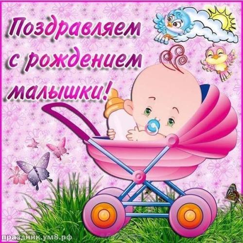 Найти безупречную картинку с рождением девочки! Красивые пожелания от родных! Переслать в instagram!
