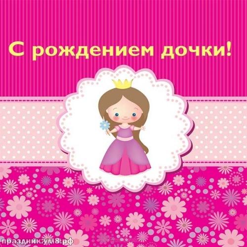Найти аккуратную открытку с рождением девочки! Красивые пожелания от родных! Для инстаграма!