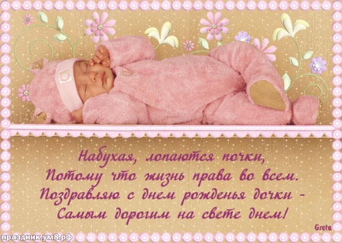 Скачать обаятельную картинку с рождением девочки, дочки, доченьки! Красивые открытки маме и папе! Переслать в instagram!