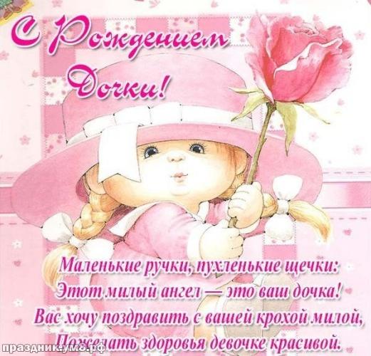 Найти блестящую картинку с рождением девочки, дорогие родственники! Ура! Родилась дочка! Для инстаграм!