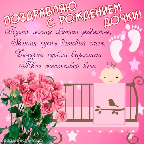 Скачать бесплатно блестящую открытку с рождением девочки! Красивые пожелания от родных! Поделиться в вацап!