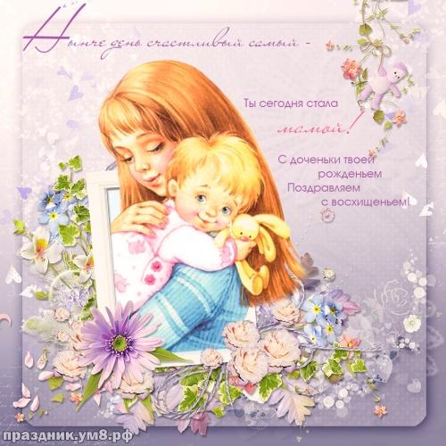 Скачать онлайн элегантную картинку с рождением дочки (красивые открытки на день рождения девочки)! Пожелания своими словами маме и папе! Отправить в instagram!