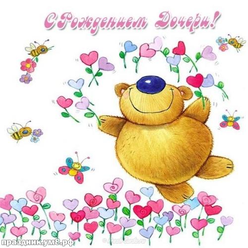 Скачать творческую открытку с рождением девочки! Красивые пожелания от родных! Для инстаграма!