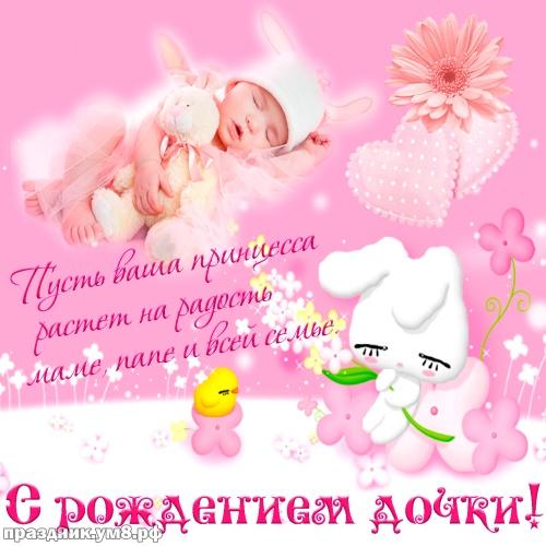 Скачать бесплатно отменную открытку с рождением дочки (красивые открытки на день рождения девочки)! Пожелания своими словами маме и папе! Отправить в instagram!