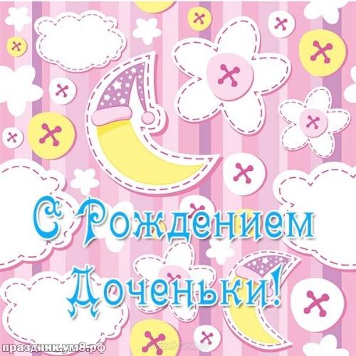 Скачать бесплатно таинственную картинку с рождением дочки (красивые открытки на день рождения девочки)! Пожелания своими словами маме и папе! Отправить по сети!