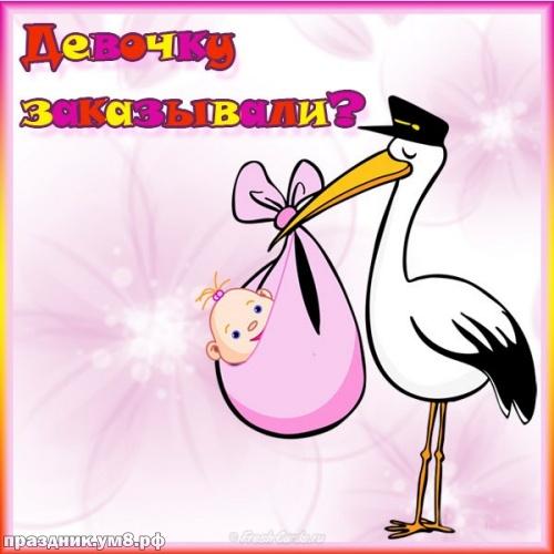 Скачать бесплатно таинственную картинку с рождением девочки, дочки, доченьки! Красивые открытки маме и папе! Переслать в viber!