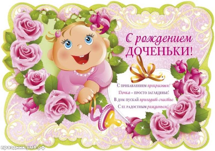 Скачать онлайн волнующую картинку с рождением девочки, дочурки (красивое поздравление в прозе)! Маме и папе пожелания! Переслать в viber!